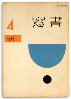 30 Vintage Magazine Covers from Japan 50 Watts #book #cover #japanese