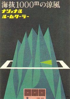 All sizes | Kenji Itoh Illustration | Flickr - Photo Sharing! #design #graphic #1960s #poster #japan