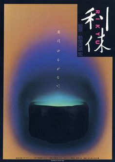 Tumblr #poster #japanese
