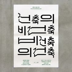 poster for Junglim Foundation - Forum & Forum 2012: Arch. & anArch.... - Jaemin Lee #design #lee #jaemin #poster