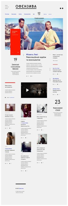 Ofensywa on Behance #graphic #website #ofensywa #internet #layout #web #editorial
