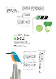 bird, food, fruit, illustration, ryotakemasa.com