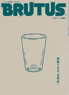 BRUTUS 尊敬できる「日用品」。 #cover #japan