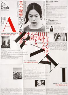 Poster: Araki Nobuyoshi: Story of the Photos. Wang Zhi-Hong. 2009 #inspiration #print #design #poster