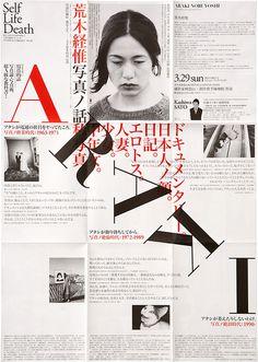 Poster: Araki Nobuyoshi: Story of the Photos. Wang Zhi-Hong. 2009