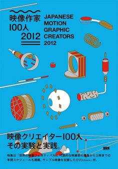 4d2a: JAPANESE MOTION GRAPHIC CREATORS 2012 #japanese #design #graphic #poster