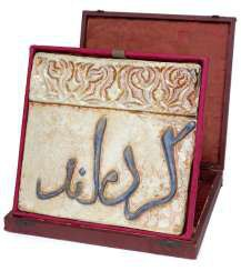 A Large Ilkhanid-Persian Calligraphy-Ceramic Tile #Sets #Teasets #Porcelainsets #Antiqueplates #Plates #Wallplates #Figures #Porcelainfigurines #porcelain
