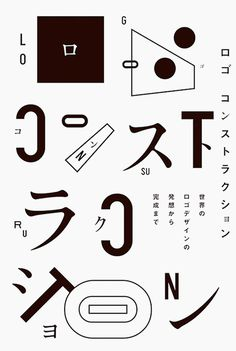 Japanese Book Cover: Logo Construction. PIE Books. 2013 #japan #book cover #typography