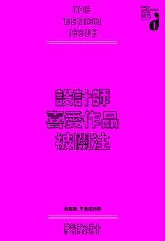 HKDA Award Collaborator #hkda #issue #design #the #chinese #award #type
