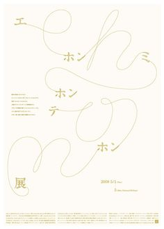 Japanese Poster: Picture Book Exhibition. Ren Takaya. 2008 Gurafiku: Japanese Graphic Design #design