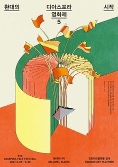 Illustrator Spotlight: Jee-ook Choi - BOOOOOOOM! - CREATE * INSPIRE * COMMUNITY * ART * DESIGN * MUSIC * FILM * PHOTO * PROJECTS