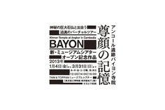 バイヨン寺院 尊顔の記憶 Daikoku Design Institute #logo