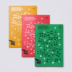Campaign identity and programs by Studio fnt for the 2017–18 season at the National Theatre of Korea