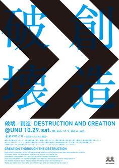 Japanese Poster: Destruction/Creation. Kazuhisa Yamamoto. 2011