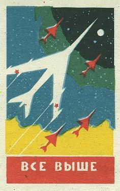 Russian matchbox label | Flickr - Photo Sharing! #matchbox #russian #vintage #label