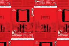 gardens&co. #drama #font #red #kong #paint #poster #hong #typo