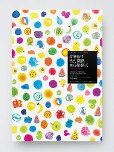 All sizes | 2010 / United Daily News Group Summer Camp | Flickr - Photo Sharing! #pattern #zine #design #graphic #japanese #shapes #paint #kids #naive #booklet #fun