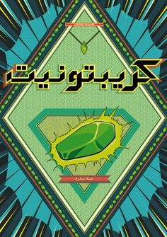 Arabization on Behance