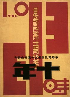 Shanghai Expression: Graphic Design in China in the 1920s and 30s 50 Watts #red #design #graphic #chinese #vintage #typography