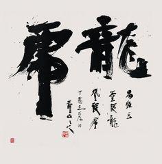 067.jpg (800×814) #callygraphy #japan