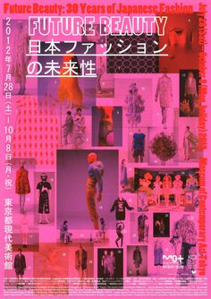 Japanese Exhibition Poster: Future Beauty. Kazunari Hattori. 2012 #poster