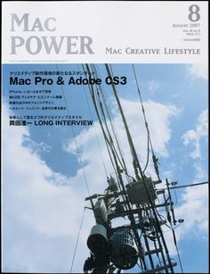 Mac_Power_028.jpg 983 × 1280 pixels #apple #kashiwa #design #graphic #cover #sato #magazine #mac
