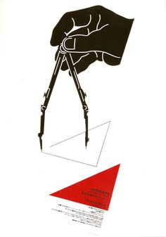 fukuda poster 15 #optical #shigeo #fukuda #illustion #poster #masterworks