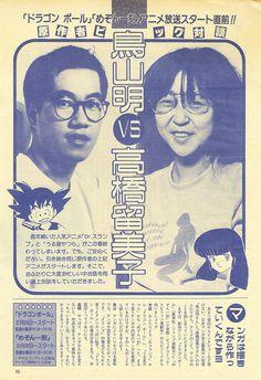 neo rama:Tele Pal nº03 1986 019 by Kami Sama Explorer Museum on Flickr. Toriyama X Takahashi #print