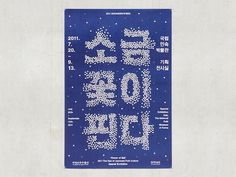 graphic design for folk culture exhibition - Flower of Salt - Jaemin Lee #corea #print #poster