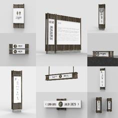 Wayfinding | Signage | Sign | Design | hotel | Resort 棕色北京明珠度假村木质格栅庭院中式楼宇标识