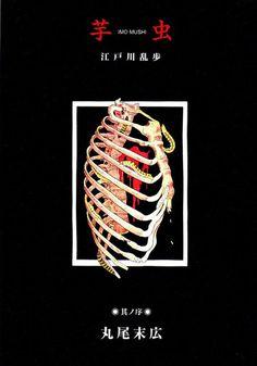 Tumblr #skeleton #torso