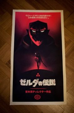 Mike Mitchell's Tumblr of Amazing Things. - ollymoss: ゼルダの伝説 Screen printed poster and... #dark #asian #art #deco