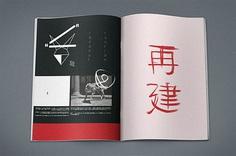 Reconstruction 2013 by Ke Makoto, Ignat Avdeev & Kille – Inspiration Grid | Design Inspiration