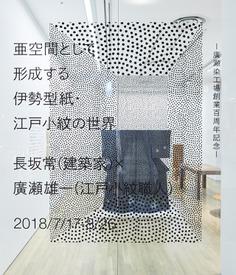 江戸小紋の世界 長坂常×廣瀬雄一