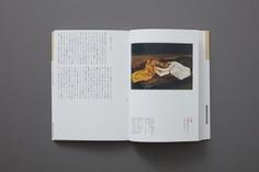 ホンマタカシの換骨奪胎_Book design