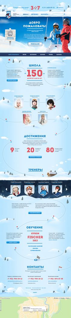 web design for children's ski school #web site