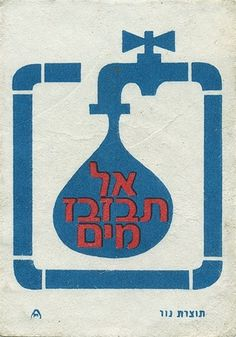 Israeli matchbox label | Flickr - Photo Sharing! #matchbox #israeli #vintage #label