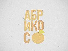 For ad agency #font #logo #apricot #identity #mrfrukta #type #typography