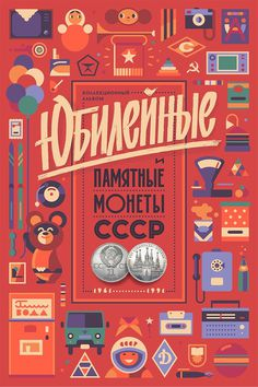 Dribbble-ussr-big #кукупк