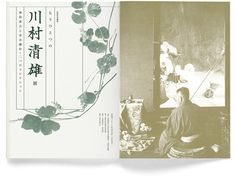 Nakano Design Office produce a beautiful catalogue for Kiyoo Kawamura #japanese #design #graphic #catalog