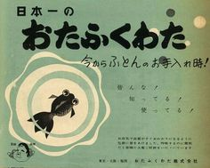 50 Watts #1950s #advertising #japan