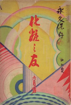 vintage everyday: Bookcover Design in Japan, 1910s-40s #vintage #japanese #bookcover #1900s