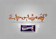 Cadbury Dairy Milk - Kuch Metha ho jaye on the Behance Network #billboard #pakistan #print #arabic #sweet #chocolate #urdu #poster #typography