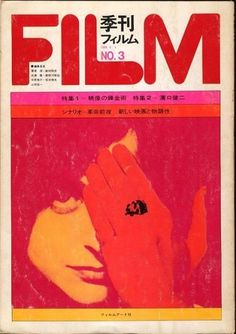 FILM NO.3 / 1969 #1969 #japanese #magazine #film