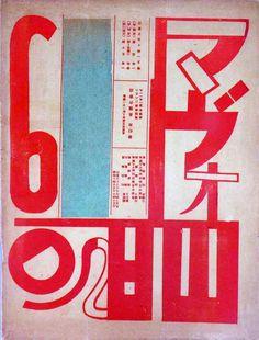 偏愛的収集記-暢気・気儘な箱々: 美術 : MAVO(マヴォ) #classic #art