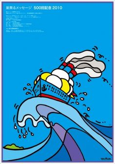 Baubauhaus. #akiyama #takashi #japanese #travel #cruise #illustration #ship #poster #blue