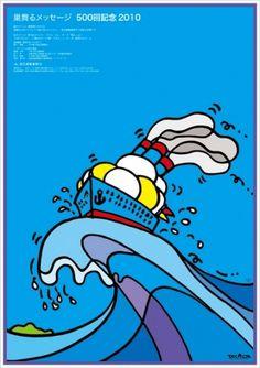 Baubauhaus. #illustration #poster #blue #japanese #travel #ship #cruise #takashi akiyama