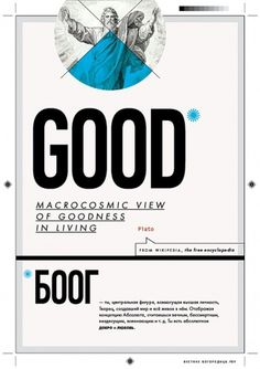 All sizes | good is боог | Flickr - Photo Sharing! #poster #typography