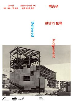 grid, poster, korea