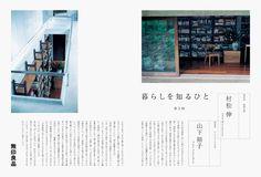 無印良品 雑誌広告「暮らしを知るひと」 | WORKS | HARA DESIGN INSTITUTE